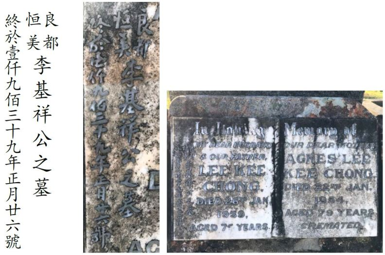 Text from the tombstone of Lee Kee Chong